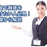 国金(日本政策金融公庫)でお金借りる方法を徹底解説!