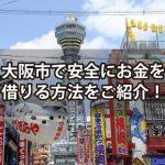 大阪市でお金を借りる3つの方法をご紹介!