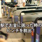 駅でお金借りる方法|財布忘れたけど電車に乗れました!