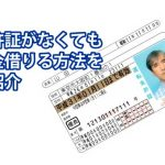 免許証なしでお金借りる方法!身分証なしだと借りれない?
