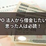 NPO法人からお金借りることができる?効果的な借金法とは