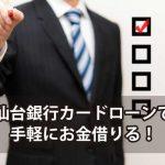 仙台銀行で手軽にお金借りる!スーパーカードローンの審査基準