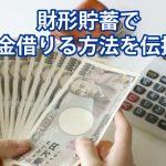 財形貯蓄を利用してお金借りる方法を徹底解説!