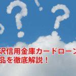 米沢信用金庫でお金借りるには便利なカードローンがおすすめ!