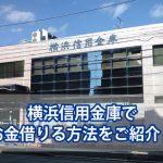 横浜信用金庫でお金借りる!便利なカードローンをご紹介