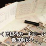 つくば銀行でお金借りる方法を解説!便利なカードローンを紹介