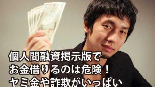 人間融資掲示版でお金借りるのは危険!ヤミ金や詐欺がいっぱい