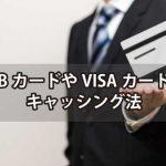 JCBカードやVISAカードでお金借りる方法を徹底解説!