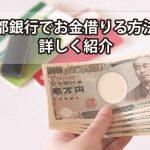 京都銀行でお金借りる方法を徹底解説!便利でお得なローン
