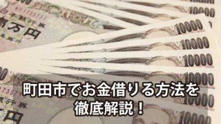 町田市に店舗がある消費者金融でお金借りる!近くでの金策法