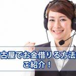 名古屋でお金借りる方法を徹底解説!一体どこから借りれるの?