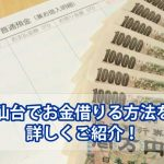 仙台でお金借りる!カードローンやキャッシングを徹底解説