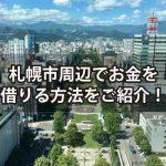 札幌でお金借りる方法を完全解説!あなたはどの業者を選ぶ?