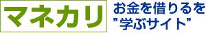 """【マネカリ】""""お金を借りる""""を学ぶサイト"""