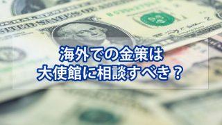 大使館でお金借りることは可能?海外で困った時の金策法