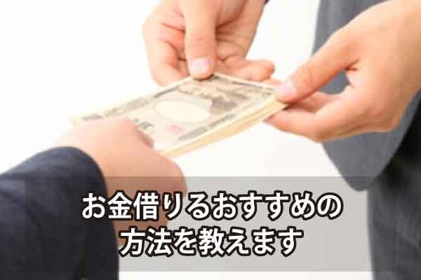 借りる お金