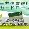 三井住友銀行でお金借りる!低金利&メガバンクだから安心!