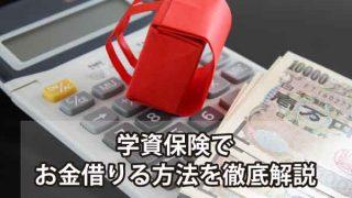 学資保険を利用してお金借りる方法とは?検討すべき契約者貸付