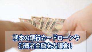 熊本でお金借りるならココ!金策完全ガイド