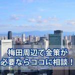 梅田(大阪)でお金借りる方法を完全ガイド!知っておきたい金策情報