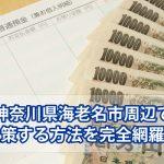 海老名市でお金借りる方法を完全解説!安心の金策法を紹介
