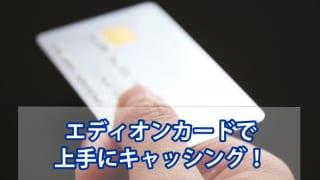エディオンカードで気軽にお金借りる方法を伝授します!