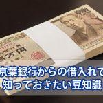京葉銀行でお金借りる方法をご紹介!便利でお得なキャッシング
