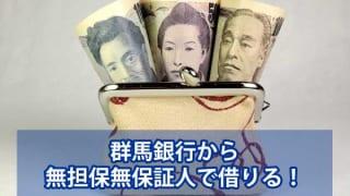 群馬銀行でお金借りる方法を徹底紹介!上手な金策のススメ