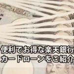 楽天銀行カードローンでお金借りる方法を紹介!ネット銀行活用術