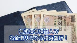 横浜銀行でお金借りる方法をご案内!金策が必要な時の豆知識