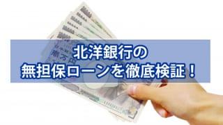 北洋銀行でお金借りる!個人が無担保で借りれる銀行ローン