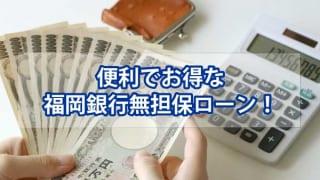 福岡銀行でお金借りる!無担保無保証人のローン商品をご紹介