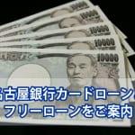 名古屋銀行でお金借りる方法を完全解説!手軽な金策法をご紹介
