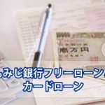 もみじ銀行でお金借りる方法!無担保無保証人のローン一覧