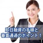 即日プライムbest-finance.jpでお金借りる!即日融資の虎の巻