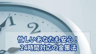 24時間対応のお金借りる方法はこれだ!多忙な人必見情報