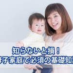 母子家庭でお金借りる効果的な方法とは?困った時に必須の知識