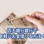 百五銀行でお金借りる!無担保無保証人の金策方法