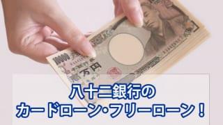 八十二銀行でお金借りる方法を徹底紹介!手軽な多目的ローン