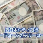 西日本シティ銀行でお金借りる方法!無担保ローンをご紹介