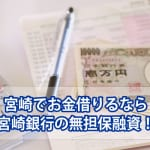 宮崎銀行でお金借りる方法を徹底解説!宮崎周辺の必見情報