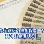 みなと銀行でお金借りる方法をご案内!無担保ローンの活用