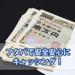 フタバでお金借りる方法を分かりやすくご紹介