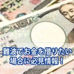 難波でお金借りる方法を完全ガイド!大阪の銀行から街金まで