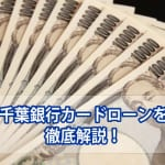 千葉銀行でお金借りる方法をご案内!便利なカードローン