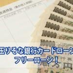 埼玉りそな銀行でお金借りる方法!カードローンとフリーローン