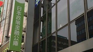 事業資金は日本政策金融公庫で低金利で借りられるって本当?
